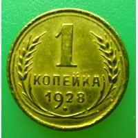 Редкая монета 1 копейка 1928 года