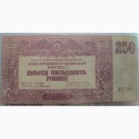 Бона 250 рублей, 1920 год, Главное Командование Вооруженными силами на Юге России