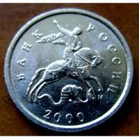 Редкая монета 1 копейка 2000 год. М