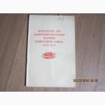 50 лет Коммунистической партии Советского Союза 1953