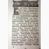 Антикварная церковная Книга глаголемая Златоуст