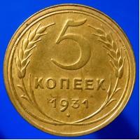 Редкая монета 5 копеек 1931 года