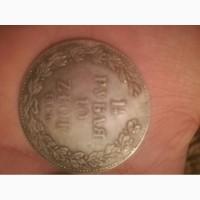 Продам монету 1 рублей 1841 года