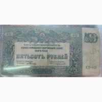 Бона 500 рублей, 1920 год, Главное Командование Вооруженными силами на Юге России