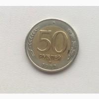 Продам монеты: 50 рублей 1992 год