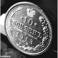 Редкая, серебряная монета 10 копеек 1913 год