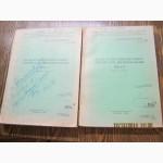 Последствия ядерной войны и ее предотвращение» в двух книгах (перевод с немецкого)