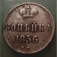 Редкая монета 1 копейка 1856 года