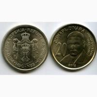 Три сербские монеты по 20 динаров с известными личностями Сербии