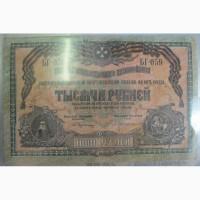 Бона 1000 рублей, 1919 год, Главное Командование Вооруженными силами на Юге России