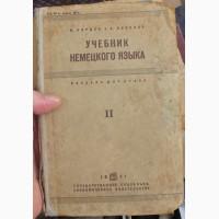 Учебник немецкого языка, 1931 год