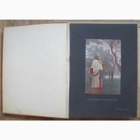 Книга Царь Иудейский, Петербург, 1914 год