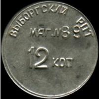 Куплю жетоны Тульского патронного завода