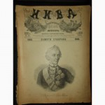 Журналы Нива за 1900 год