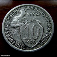 Редкая, мельхиоровая монета 10 копеек 1933 год