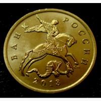 Редкая монета 50 копеек 2013 год. СП