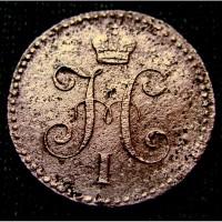 Редкая монета 1 копейка серебром 1842 год