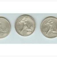 Дешево серебрянные монеты старинные, прошлый век