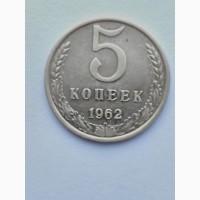 Продам монету 5 коп.1962г