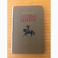Книга Ю.А Дмитриев «Русский цирк» Москва 1953 год