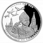 Монета памятная Журавли серебро