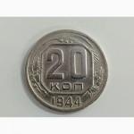 20 копеек 1944 года