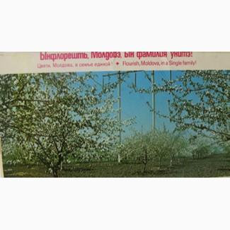 Комплект открыток - Молдавия