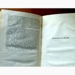 Н. Готорн «Алая буква» 1957 года