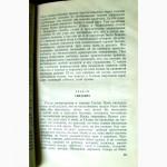 Н. Готорн «Алая буква» 1957 год