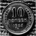 Редкая, серебряная монета 10 копеек 1925 год