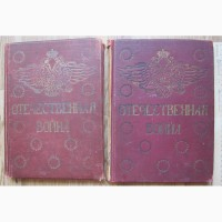 Книги 2 тома Отечественная война 1812 год, Ниве, тома 2 и 4
