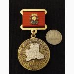 Памятный Знак Медаль 65 лет ВО СЛАВУ ЛИПЕЦКОЙ ОБЛАСТИ 1954 - 2019