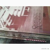 Продам журналы: Архитектура и строительство Москвы