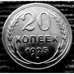 Редкая, серебряная монета 20 копеек 1925 год