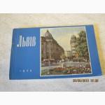 Львов» 12 открыток 1958 г