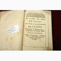 Оригинальный подарок на Рождество. Поучение архиепископа Кирилла. 1772 г