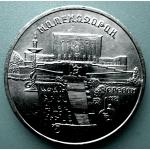 5 рублей Матенадаран в Ереване» 1990 год