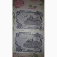 Продам ОБЛИГАЦИИ (500руб) 1992 года