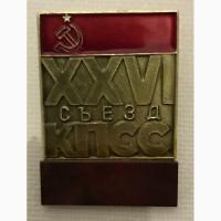 Значок XXVI съезд КПСС