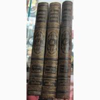 Эциклопедический словарь Брокгауз и Ефрон, 3 тома, 1902 год издания