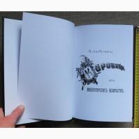 Книга Альбом коронаций их Императорских Величий, царская Россия, репринт, ручная работа