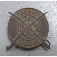 Знак Разведчик 1-го разряда, царская Россия
