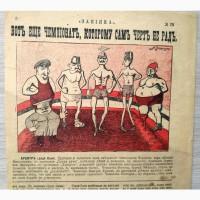 Журнал Забияка 1915 год 25 сатирический
