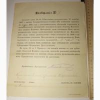 Извещение Коломенской уездной земской управы, 1897 год
