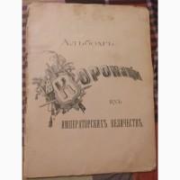 Альбом коронаций Их Императорских Величеств, 1896 год