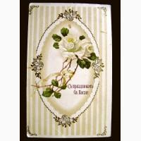 Редкая открытка С Праздником Св. Пасхи! Германия 1913 года