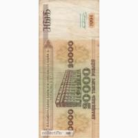 Белорусские рублей в Иваново
