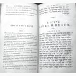 Раритет. Священная книга Ветхий Завет т.1. 1877 год
