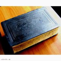 Раритет. Священная книга Ветхий Завет т.1. 1877 года