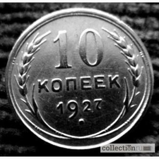 Редкая, серебряная монета 10 копеек 1927 год